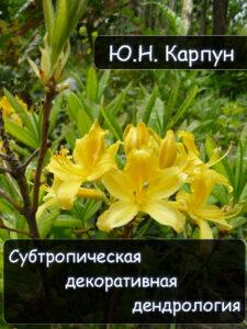 Ю.Н. Карпун Субтропическая декоративная дендрология