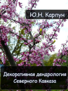 Ю.Н. Карпун Декоративная дендрология Северного Кавказа