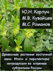 Ю.Н. Карпун, М.В. Кувайцев, М.С. Романов Древесные растения восточной азии