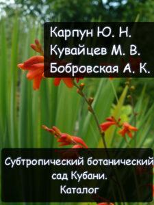 Карпун Ю. Н. Кувайцев М. В. Бобровская А. К. Каталог растений Субтропического Ботанического Сада Кубани