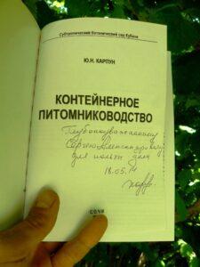 Ю.Н. Карпун Контейнерное питомниководство