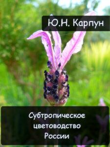 Ю.Н. КАРПУН Субтропическое цветоводство России